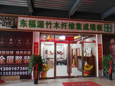 青岛东福源竹木纤维集成墙板装饰有限公司(低价位豪华装修年前大优惠